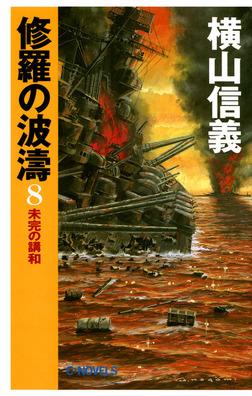 修羅の波濤8 未完の講和-電子書籍