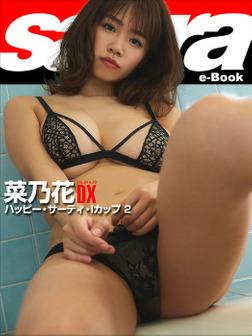 ハッピー・サーティ・Iカップ 2 菜乃花DX [sabra net e-Book]-電子書籍
