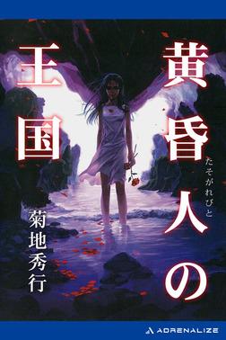 黄昏人の王国-電子書籍