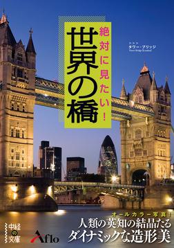 絶対に見たい!世界の橋-電子書籍