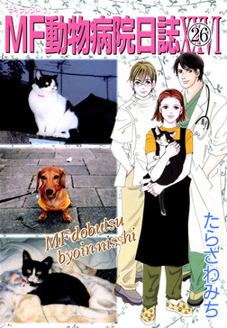 MF動物病院日誌 / 26-電子書籍