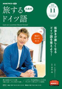 NHKテレビ 旅するためのドイツ語 2020年11月号