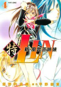新・風雲三姉妹特LIN(4)