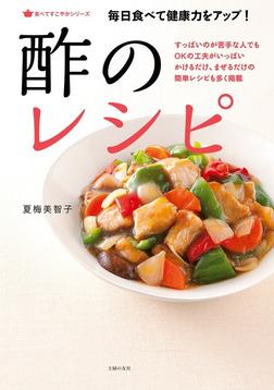 毎日食べて健康力をアップ! 酢のレシピ-電子書籍