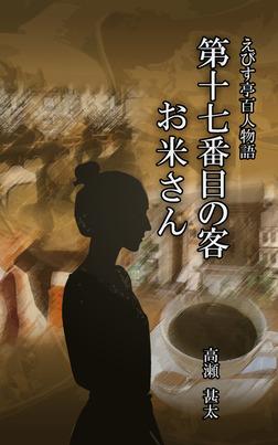 えびす亭百人物語 第十七番目の客 お米さん-電子書籍