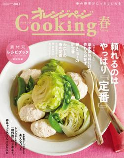 オレンジページCooking2018春レシピ-電子書籍