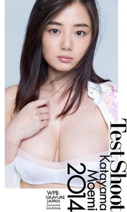 【デジタル限定】片山萌美写真集「Test Shoot Katayama Moemi 2014」-電子書籍
