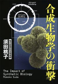 合成生物学の衝撃(文春e-book)