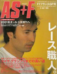 AS+F(アズエフ)1999 Rd07 フランスGP号