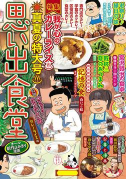 思い出食堂 カレーライス編-電子書籍