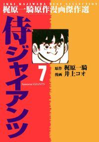 侍ジャイアンツ(7)