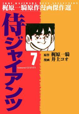侍ジャイアンツ(7)-電子書籍