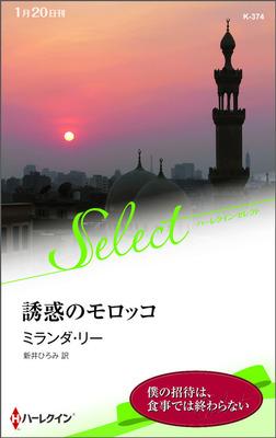 誘惑のモロッコ-電子書籍