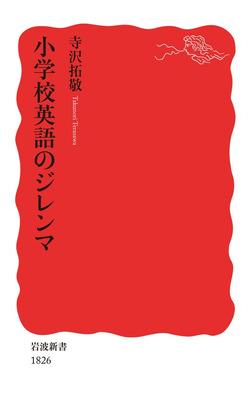 小学校英語のジレンマ-電子書籍