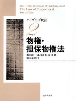 ハイブリッド民法2 物権・担保物権法-電子書籍