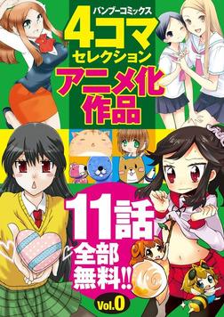 バンブーコミックス 4コマセレクション アニメ化0号-電子書籍