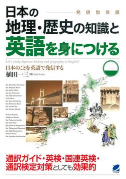 日本の地理・歴史の知識と英語を身につける(CDなしバージョン)-電子書籍
