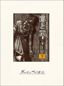 罪と罰(下)-電子書籍