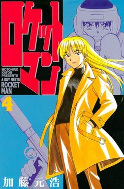 ロケットマン(4)-電子書籍