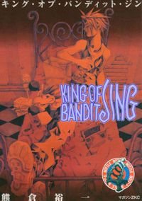KING OF BANDIT JING(4)