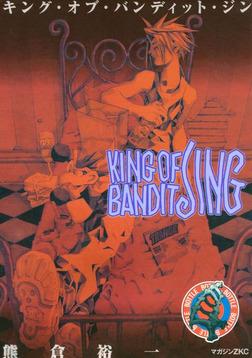 KING OF BANDIT JING(4)-電子書籍
