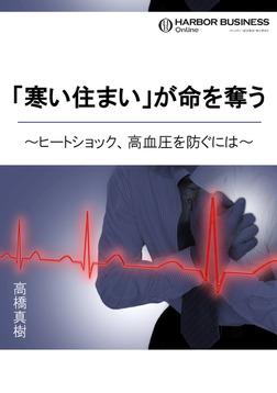 「寒い住まい」が命を奪う ~ヒートショック、高血圧を防ぐには~-電子書籍