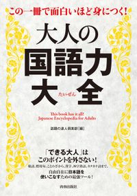 この一冊で面白いほど身につく!大人の国語力大全