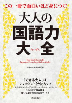 この一冊で面白いほど身につく!大人の国語力大全-電子書籍