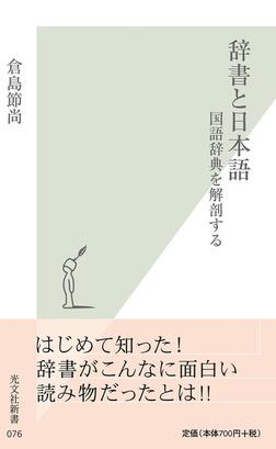 辞書と日本語~国語辞典を解剖する~-電子書籍