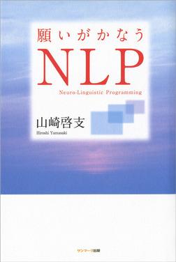 願いがかなうNLP-電子書籍