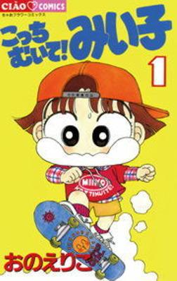 こっちむいて!みい子(1)-電子書籍