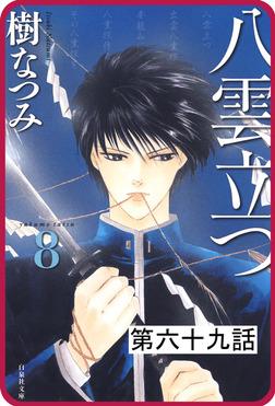 【プチララ】八雲立つ 第六十九話 「縁切り櫻」(2)-電子書籍