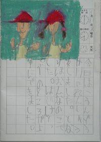 TALKEN絵日記28冊目