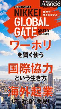 日経ビジネスアソシエ Special Issue 日経GLOBAL GATE 2015 Winter
