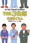 THE3名様(ビッグコミックススペシャル)