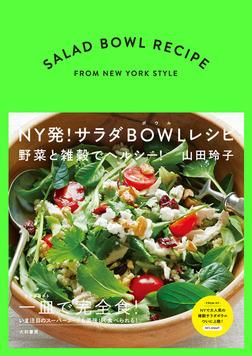 NY発!サラダBOWLレシピ-電子書籍