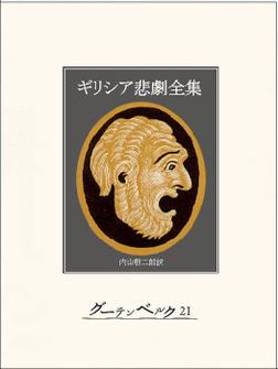 ギリシア悲劇全集-電子書籍