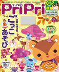 PriPri プリプリ 2019年11月号
