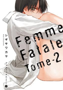 ファムファタル(2) ~運命の女~-電子書籍