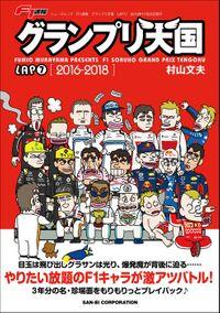 F1速報 グランプリ天国 LAP 7