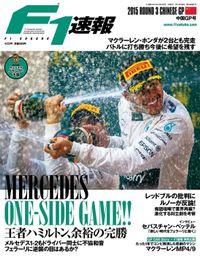 F1速報 2015 Rd03 中国GP号