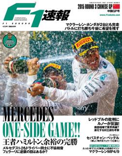 F1速報 2015 Rd03 中国GP号-電子書籍