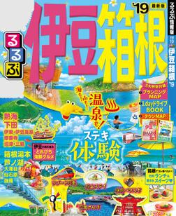 るるぶ伊豆 箱根'19-電子書籍