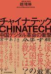 チャイナテック―中国デジタル革命の衝撃