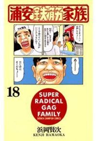 浦安鉄筋家族(18)