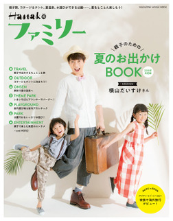 Hanakoファミリー 親子のための夏のお出かけBOOK 2018年真夏編-電子書籍