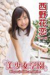 美少女学園 西野花恋 Part.25