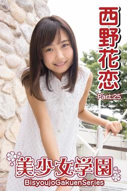 美少女学園 西野花恋 Part.25-電子書籍