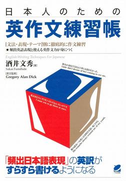 日本人のための英作文練習帳-電子書籍