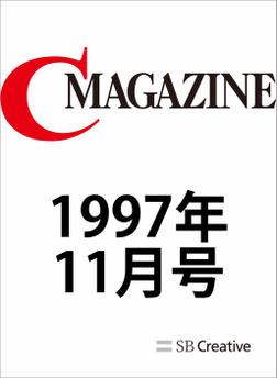月刊C MAGAZINE 1997年11月号-電子書籍